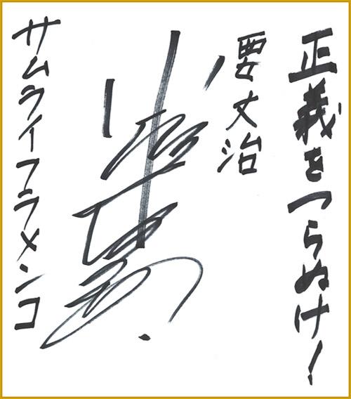 小杉十郎太の画像 p1_18